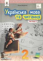 Українська мова та читання 2 кл Підручник у 2-х ч. Ч.2