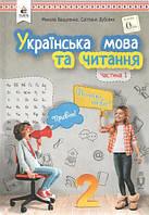 Українська мова та читання 2 кл Підручник у 2-х ч. Ч.1