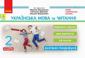 Укр мова та чит 2 кл Експрес-перевірка (Вашуленко)