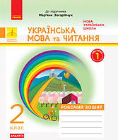 Укр мова та читання 2 кл Н/З у 2-х ч. Ч. 1 (Захарійчук)