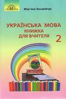 Укр.мова 2 кл Книжка для вчителя (Захарійчук)