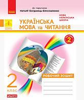 Укр мова та читання 2 кл Н/З у 2-х ч. Ч. 2 (Захарійчук)
