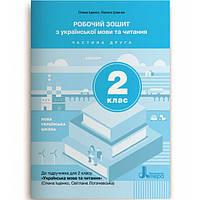 Укр мова та читання 2 кл Р/З в 2-х ч. Ч.2 (Іщенко)