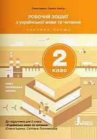 Укр мова та читання 2 кл Р/З в 2-х ч. Ч.1 (Іщенко)