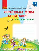 Укр мова та читання 2 кл Р/З в 2-х ч. Ч.1 (Коваленко)