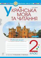 Укр мова та читання 2 кл Р/З Ч1 (Большакова)