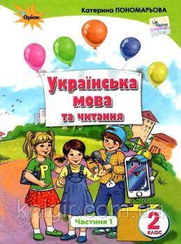 Укр. мова та читання 2кл Підручник Ч. 1