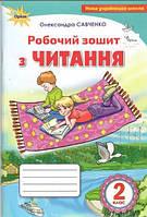 Читання 2 кл Р/З (Савченко)
