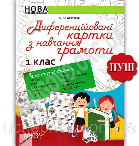 Диференційовані картки з навчання грамоти 1 клас НУШ Авт: Харченко О. Вид: Основа