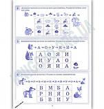 Диференційовані картки з навчання грамоти 1 клас НУШ Авт: Харченко О. Вид: Основа, фото 3