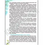 Підручник Природознавство 5 клас Програма 2018 Авт: Коршевнюк Т. Баштовий І. Вид: Генеза, фото 3