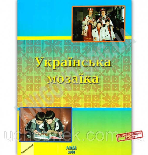 Книга для читання в дошкільному закладі Українська мозаїка Авт: Долинна О. Вид: АВДІ