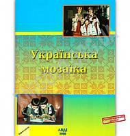 Книга для читання в дошкільному закладі Українська мозаїка Авт: Долинна О. Вид: АВДІ, фото 1
