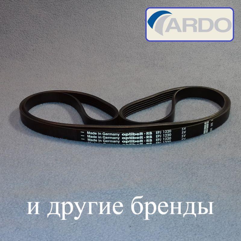 """Ремень с крупным шагом """"Optibelt - RB""""EPJ 1220 (5J) для стиральной машины Ардо"""