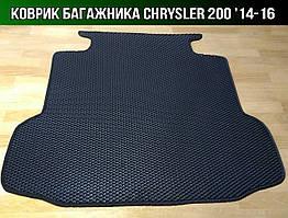 ЕВА коврик багажника на Chrysler 200 '14-16. Ковры EVA Крайслер 200