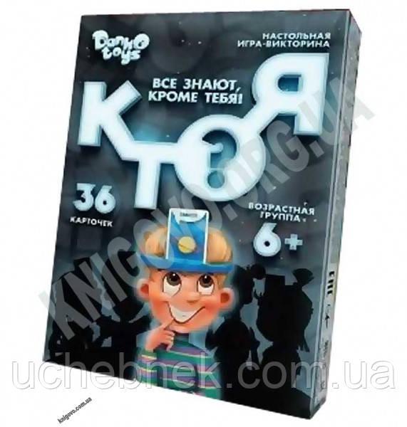 Настольная игра викторина Кто я код: HIM0301 Изд: Danko Toys