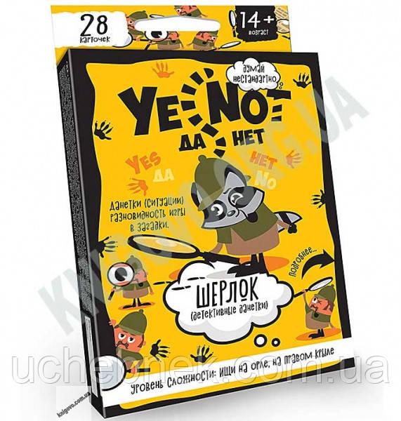 Настольная викторина игра YENOT ДаНетки Уровень Шерлок Код YEN0104 Изд: Danko Toys