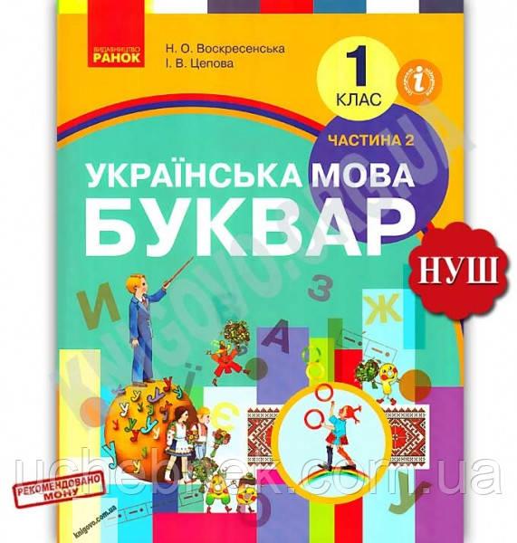 Українська мова Буквар 1 клас Частина 2 НУШ Воскресенська Цепова Ранок