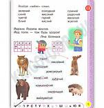 Українська мова Буквар 1 клас Частина 2 НУШ Воскресенська Цепова Ранок, фото 3