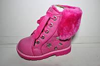 Детские зимние сапожки, 22-27размер Детская зимняя обувь оптом