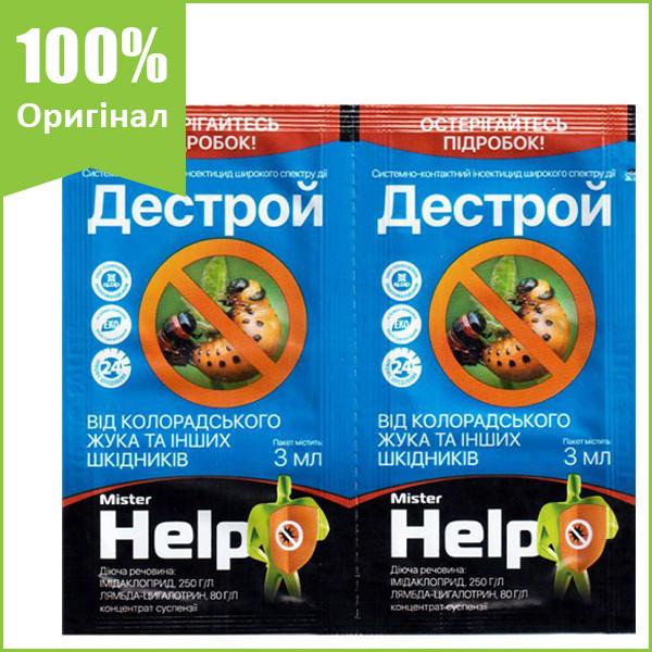 """Инсектицид """"Дестрой"""" для картофеля, баклажанов, томатов и т.д., 3 мл от Agrosfera (оригинал)"""