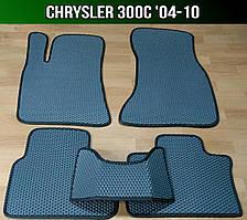 ЕВА коврики на Chrysler 300C '04-10. Ковры EVA Крайслер 300С Ц