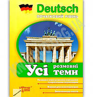 Німецька мова Початковий рівень Усі розмовні теми Авт: Старченко Т. Вид: Торсінг, фото 1