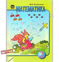 Учебник Математика 2 класс Программа 2001 года Авт: Богданович М. Изд: Освита