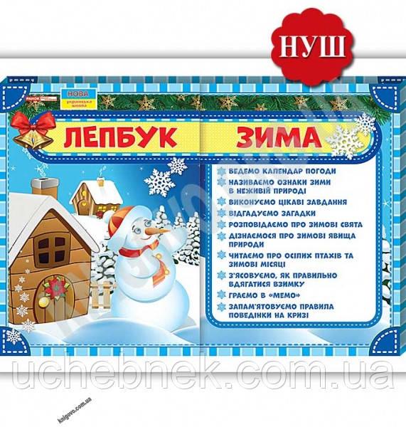 Лепбук Зима НУШ Ранок на картках дидактичні ігри інтелектуальні завдання методичні рекомендації