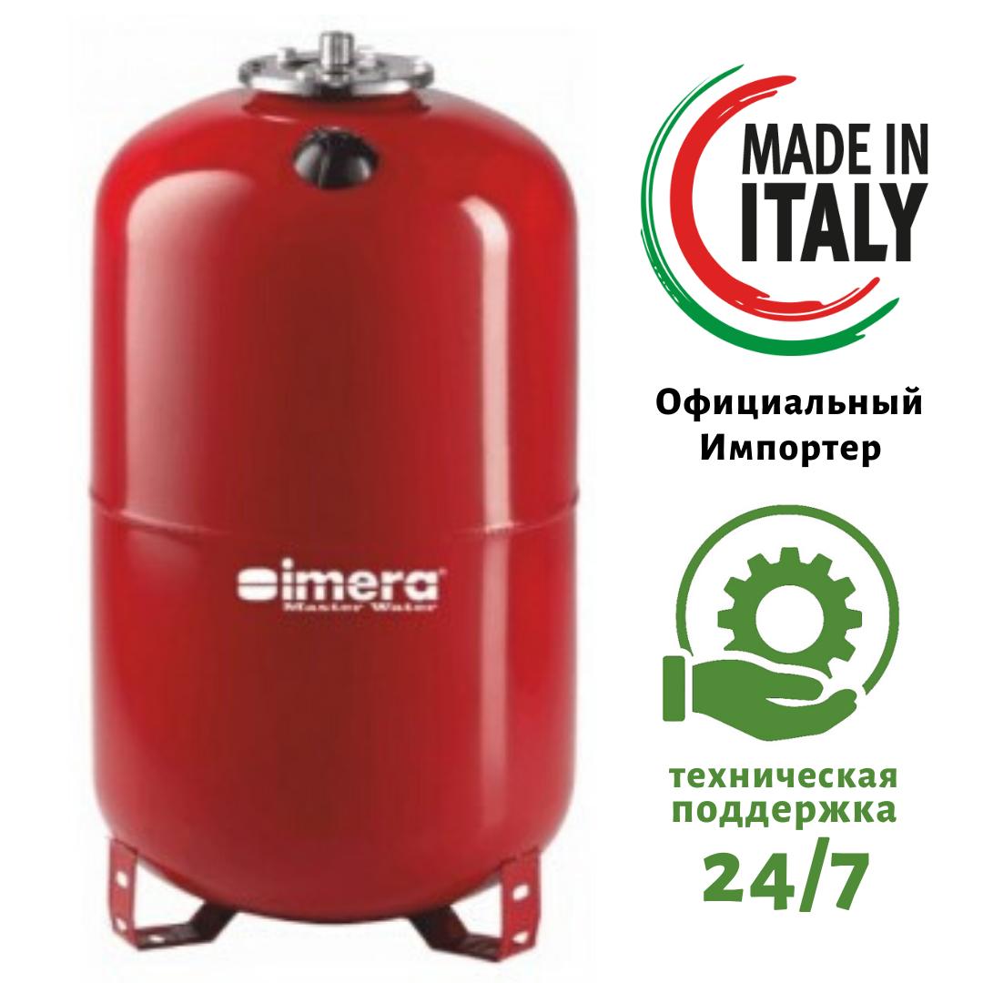 Расширительный бак Imera RV150 (150 л)
