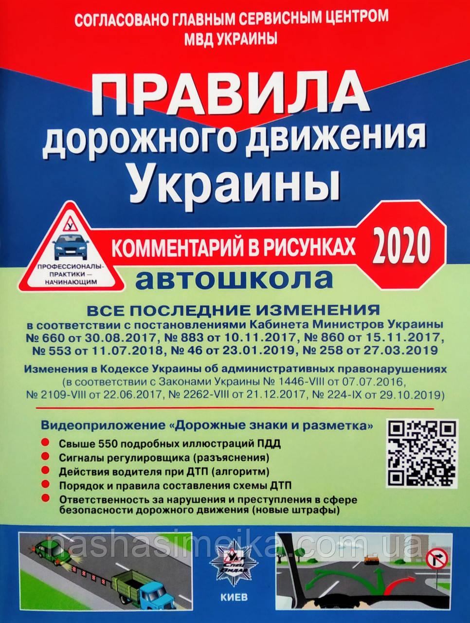 Правила дорожного движения Украины: комментарий в рисунках (газетная бумага). (Літера)