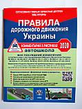 Правила дорожного движения Украины: комментарий в рисунках (газетная бумага). (Літера), фото 2