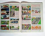 Правила дорожного движения Украины: комментарий в рисунках (газетная бумага). (Літера), фото 7