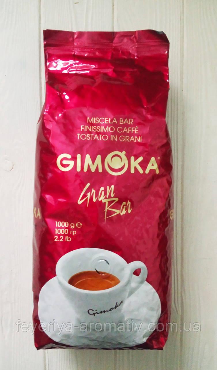 Кофе в зернах Gimoka Gran Bar 1кг. (Италия)