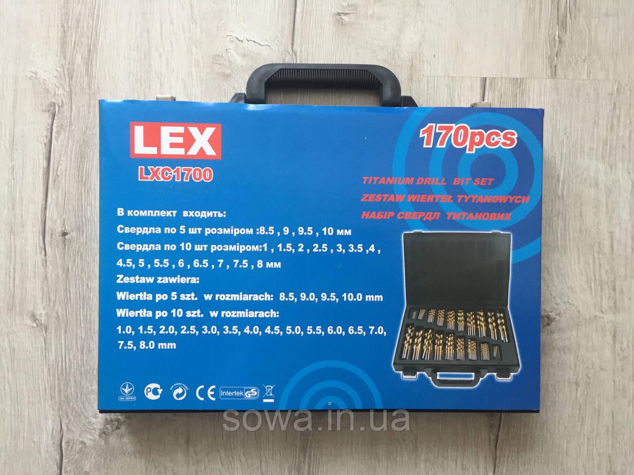 Качественный набор сверл Lex - LXC1700   /  170шт
