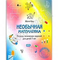 Мышематика Необычная математика для детей 7 лет Авт: Женя Кац Изд: МЦНМО