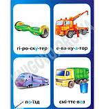 Mini нагадайка Машини-помічниці Читаємо по складах 3+ Вид: УЛА, фото 3
