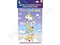 Деревянная игрушка-подвеска. Декор для детской комнаты Сладкие сны. ZIRKA 115384