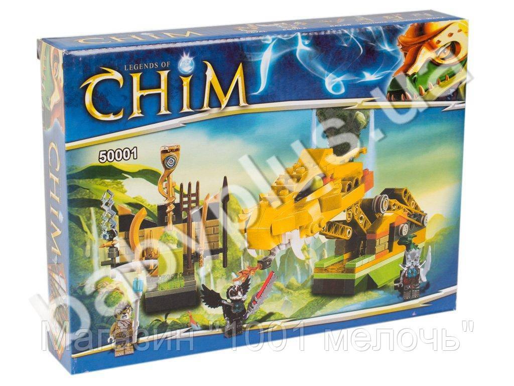 Конструктор CHIMA. 50001