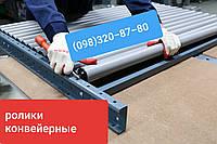 Ролики на рольганги цена транспортер фольксваген бу в белгороде