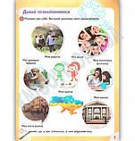 Дидактичні картки Я досліджую світ 1 клас НУШ Авт: Коршунова О. Вид: Освіта, фото 3
