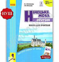 Книга для вчителя Deutsch lernen ist super 1 клас НУШ Сотникова Ранок календарно тематичний план