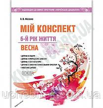 Мій конспект 6-й рік життя Весна За програмою Українське дошкілля Авт: Фесенко О. Вид: Основа
