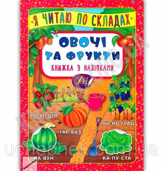 Я читаю по складах Книжка з наліпками Овочі та фрукти Вид: УЛА