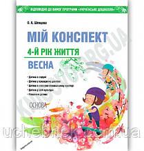 Мій конспект 4-й рік життя Весна За програмою Українське дошкілля Авт: Шевцова О. Вид: Основа