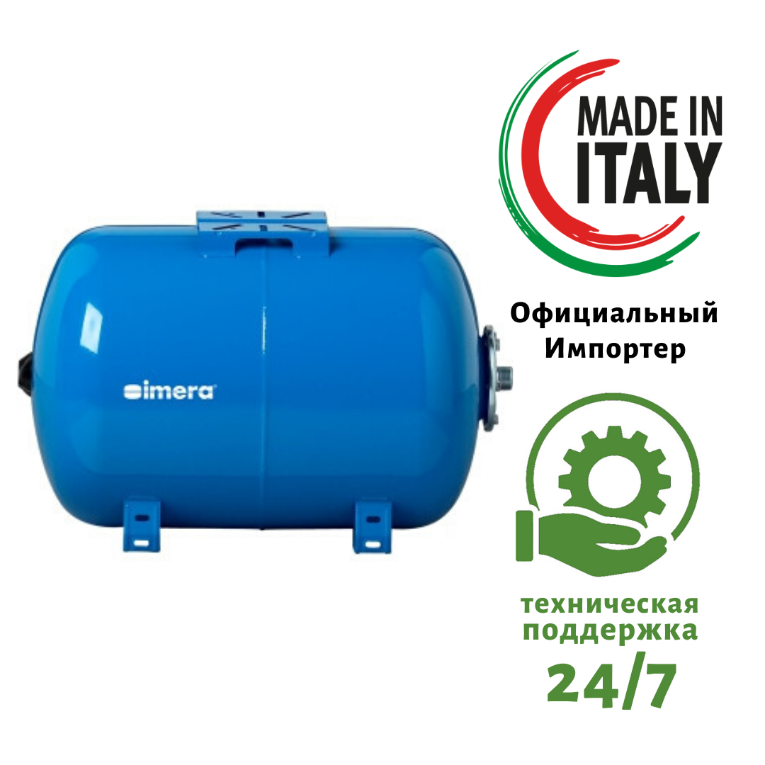Гидроаккумулятор Imera AO50 (50 л)
