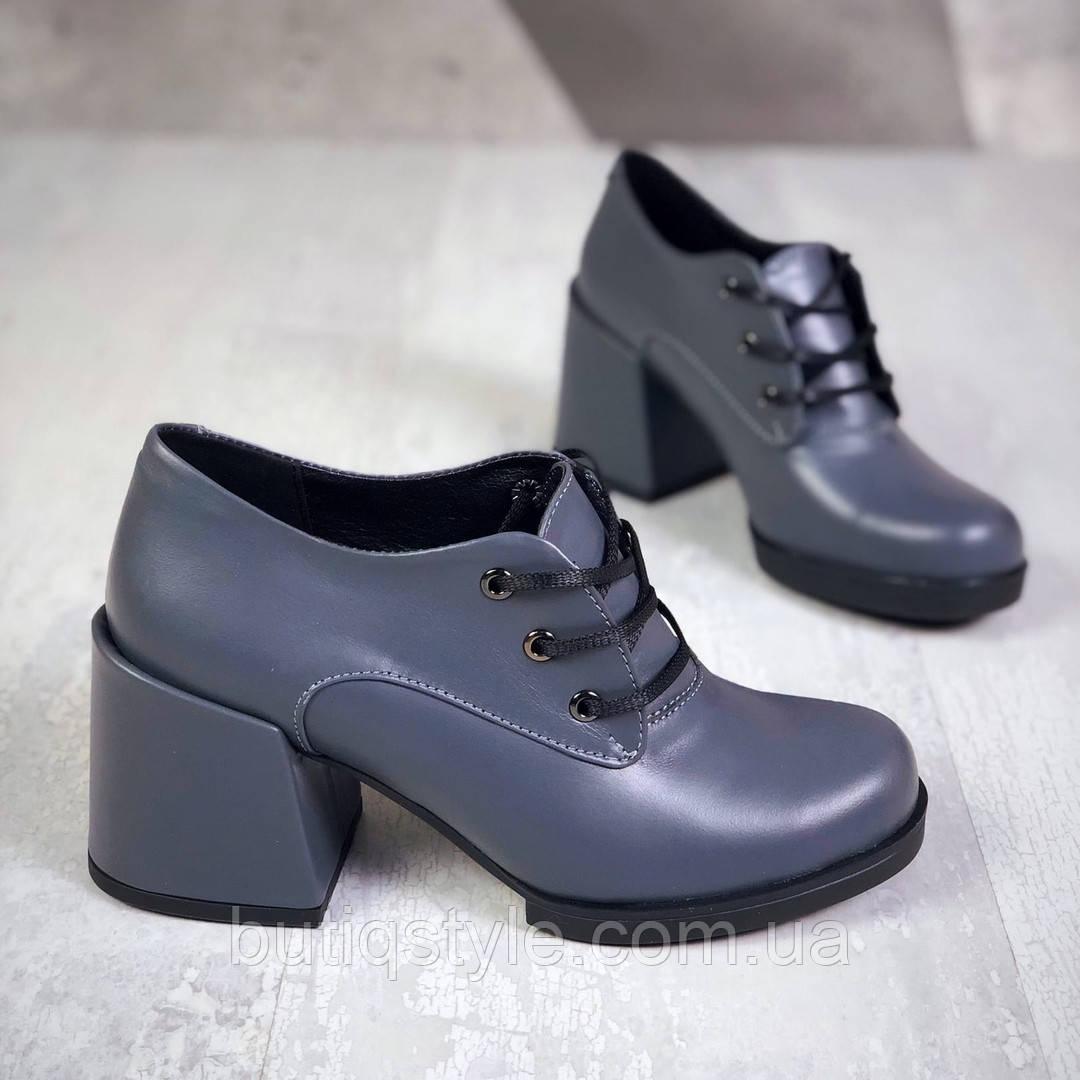 Женские серые туфли натуральная кожа на толстом каблуке