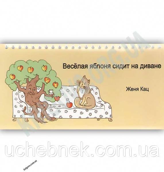 Веселая яблоня сидит на диване Авт: Женя Кац Изд: МЦНМО