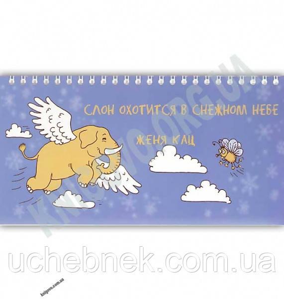 Слон охотится в снежном небе Книжка-игрушка Авт: Женя Кац Изд: МЦНМО