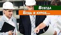 Зачем нужны главные инспекторы стройнадзора